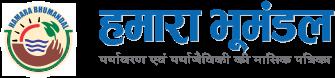 Hamara Bhumandal